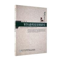 WTO透明度原则研究