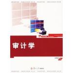 【DD】审计学――复旦 会计学系列 王英姿 复旦大学出版社 9787309053685