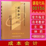备战2020 自考教材0156 00156成本会计 2010年版 林莉 中国财政经济出版社