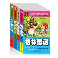 中国孩子喜欢看的格林童话 安徒生童话 伊索寓言一千零一夜 4册绘本 全集童话故事书 儿童书籍小学生课外读物 儿童节礼物
