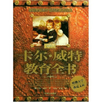 【二手旧书8成新】卡尔 威特教育全书 [德] 卡尔・威特 等 9787802030909