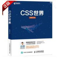 CSS世界 张鑫旭 CSS深度学习专业书籍 css前端开发技术教程书籍 css网页网站框架架构开发设计制作编程程序设计书