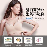 哺乳文胸孕妇内衣胸罩浦怀孕期专用女夏季薄款喂奶防下垂聚拢