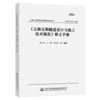 《公路瓦斯隧道设计与施工技术规范》释义手册