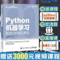 Python机器学习―预测分析核心算法 Python3爬虫数据分析编程教程书籍 python数据分析 用python构