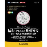 【二手旧书8成新】精彩iPhone炫酷开发:七位一线高手的编程和设计范例 贝内特 9787115236517