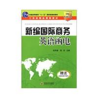 【二手书9成新】 新编国际商务英语函电 东南大学出版社 9787810508612