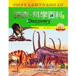 探索科学百科Discovery Education(中阶)1级C2恐龙纪元
