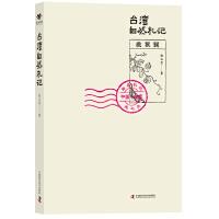 台湾自然札记