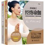 阴瑜伽套装全2册:阴瑜伽+经络瑜伽
