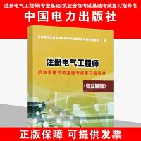 新07注册电气工程师执业资格考试基础考试复习指导书(专业基础)
