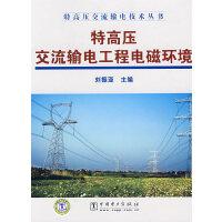 特高压交流输电技术丛书 特高压交流输电工程电磁环境