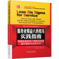 服务业精益六西格玛实践指南:用精益速度和六西格玛质量提升服务与业务水平