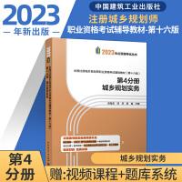 2020城乡规划师教材 全国注册城乡规划师职业资格考试官方教材(第十三版) 第4分册 城乡规划实务