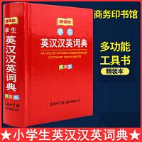 小学生英汉汉英词典1-6年级初中小学生实用多功能英语词典工具书