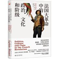 法国大革命中的政治、文化和阶级 北京大学出版社