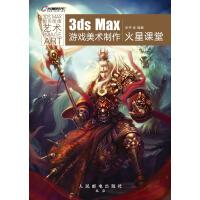 3ds Max游戏美术制作火星课堂(仅适用PC阅读)