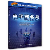 电子商务员(四级)―指导手册