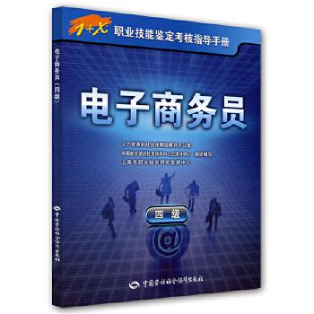 电子商务员(四级)—指导手册