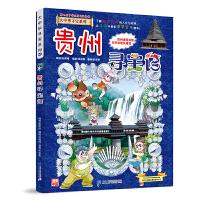 大中华寻宝系列20 贵州寻宝记