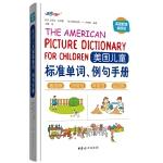 美国儿童标准单词、例句手册