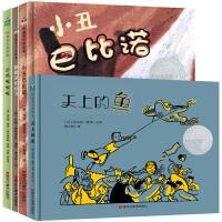 凯迪克大奖自我认知指南(全4册)(天上的鱼+小丑巴比诺+公鸡喔喔喔+跳跳鼠的远方)森林鱼童书