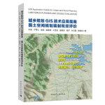 城乡规划GIS技术应用指南・国土空间规划编制和双评价