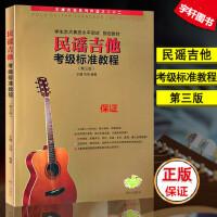 正版现货 民谣吉他考级标准教程 第三版