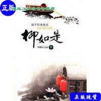 【二手旧书九成新】柳如是 /阿娜尔古丽 漓江出版社