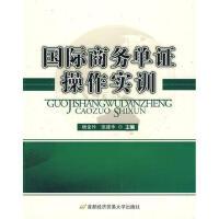 【二手旧书8成新】国际商务单证操作实训 杨金玲 9787563817405