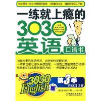 [二手旧书9成新]一练就上瘾的3030英语口语书第三季 实战对话篇(附光盘) [韩]金知完,金美凤 978711127