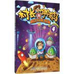 村长趣哪鹅,王浩之,安徽少年儿童出版社