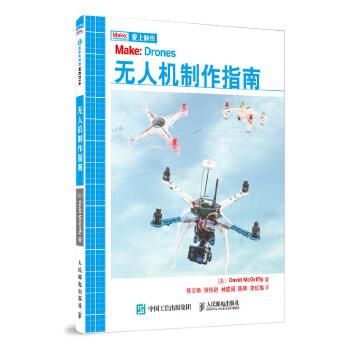 无人机制作指南 Make无人机制作书 制作高性能无人机 《无线电》杂志 奥松机器人创始人推荐