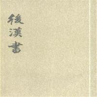 后汉书-(全十二册)( 货号:710100306318)