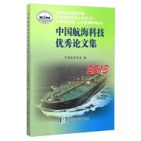 中国航海科技优秀论文集:2013 中国航海学会 9787811213720