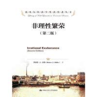 非理性繁荣(第二版)(诺贝尔经济学奖获得者丛书))(2013年诺贝尔经济学奖得主罗伯特.希勒力作)