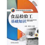 食品检验工基础知识(国家职业技能鉴定培训教程)