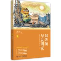中国当代儿童文学名家精品自选集―阿笨猫与发明家