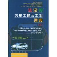 法汉英汽车工程与工业词典 商务印书馆