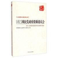 回忆 国民党政府资源委员会(社版)9787503454899