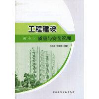 【二手旧书8成新】工程建设质量与安全管理 刘廷彦,张豫锋 9787112139422