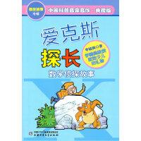 爱克斯探长――中国科普名家名作・数学故事专辑(典藏版)