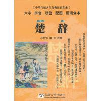 楚辞(中华传统文化经典注音全本 口袋本)