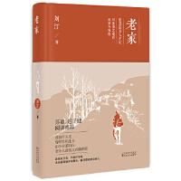 老家 刘汀 百花文艺出版社 9787530670927