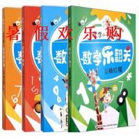 杨红婴有趣的数学全全4册册:数学乐翻天/数学帮帮忙/数学大闯关/数学事件簿
