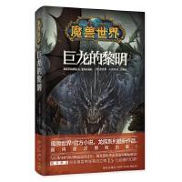 魔兽世界:巨龙的黎明