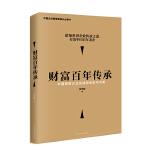 财富百年传承――中国民营企业交接班危机与对策