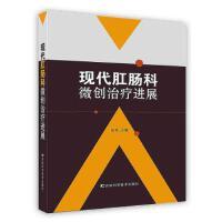 【按需印刷】-现代肛肠科微创治疗进展 吉林科学技术出版社 麦德森
