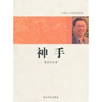 小小说;神手 张国平 9787511208330