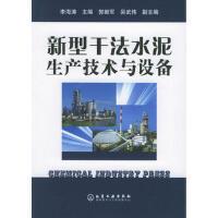 【二手旧书8成新】新型干法水泥生产技术与设备 李海涛 ,郭献军,吴武伟 9787502577353